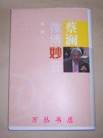 蔡瀾微博妙答(毛邊未裁本)