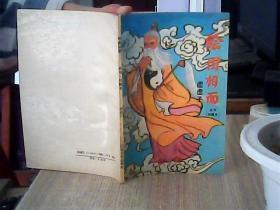 繪圖相面 全書 珍藏本
