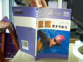 爬泳技術與練習