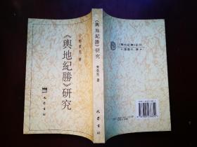 《輿地紀勝》研究(作者簽贈本)