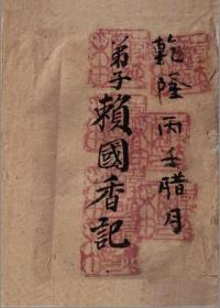 "Handwritten secret biography of ""Liu Renxian Master Rune"", also known as Liu Renxian Master Runa. There are a total of 102 single pages, only color photocopies are sold, exquisite wire-bound enlarged format, please see details below."