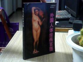 外國人體繪畫百圖