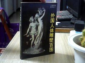 外國人體雕塑百圖