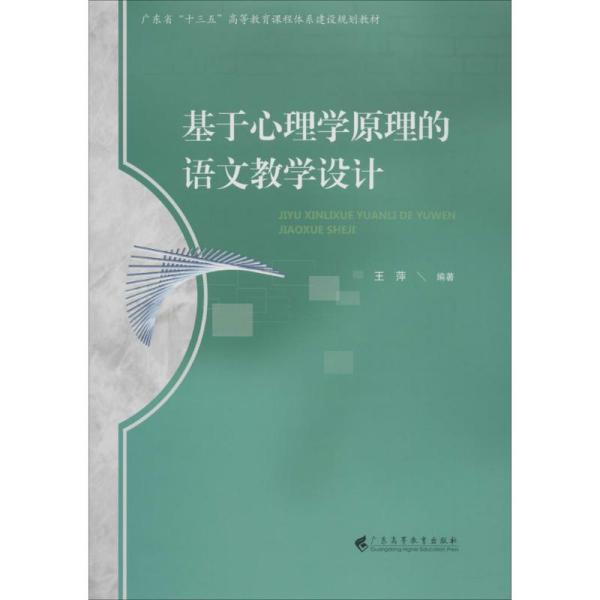 教学设计 心理学的原理与技术_心理学图片
