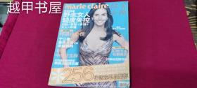 Marie Claire特别报道0305