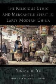 近代中国早期的宗教伦理与商业精神  the religious ethic and merchantile spirit in early modern China