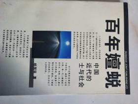 百年嬗蛻:中國近代的士與社會(作者楊國強簽贈本)