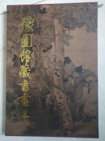 豫園館藏書畫集--第一集 (8開精裝帶盒)