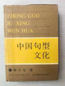 中國句型文化