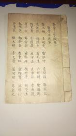 清或民國老中醫書抄本《醫學三字經》兩卷一冊全 抄寫精美 詳情見圖