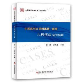 中國醫科大學附屬第一醫院兒科疾病病例精解