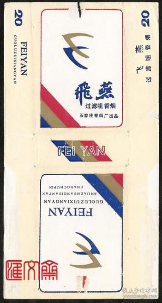 烟标烟卡瓶标袜标火花 涿郡汇文斋藏品店 孔夫子旧书网