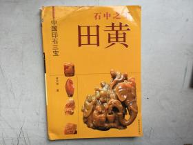 石中之王:田黃——中國印石三寶