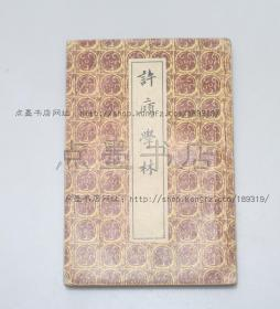 私藏好品《許庼學林》胡玉縉 撰 王欣夫 輯 中華書局1958年一版一印