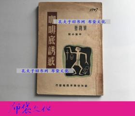 【布袋文化】黃槐 咖啡底誘惑 新加坡南洋商報 1951年初版