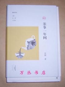 副刊文叢:茶事一年間(精裝毛邊未裁本)