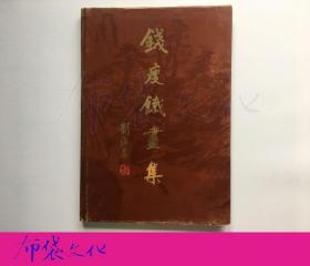 錢瘦鐵畫集 上海人民美術出版社1984年初版僅印1230冊
