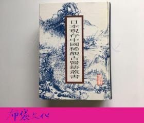 日本現存中國稀覯古醫籍叢書 人民衛生出版社 1999年初版僅印1000冊