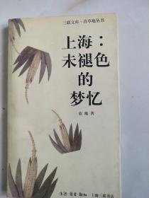 【上海未褪色的夢憶】(袁鷹簽贈本)