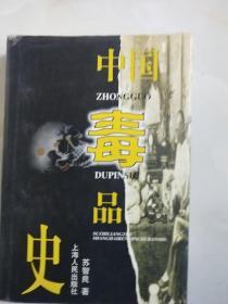 中國毒品史(簽名鈐印本)