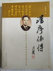 潘序倫傳 中國會計之父潘序倫的坎坷人生 羅銀勝簽名本