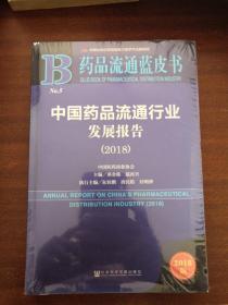 中國藥品流通行業發展報告(2018)/藥品流通藍皮書