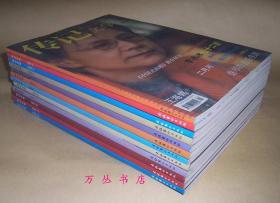 傳記文學(2005年全12期 總第176至187期)