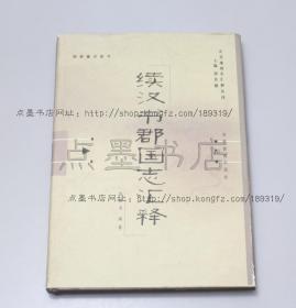 私藏好品《續漢書郡國志匯釋》16開精裝 2007年一版一印