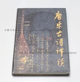 私藏好品《唐樂古譜譯讀》16開精裝  葉棟 著 2001年一版一印