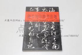 私藏好品《錢君匋印跋書法選》 1995年一版一印
