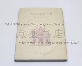 私藏好品《英國教會本寺考》精裝  (日)石丸重治 著 1953年初版