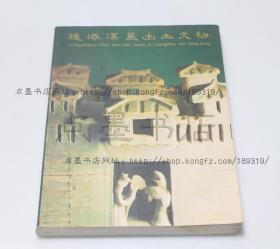 私藏好品《穗港漢墓出土文物》 1983年一版一印