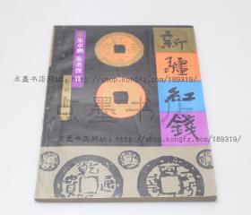 私藏好品《新疆紅錢》1991年一版一印