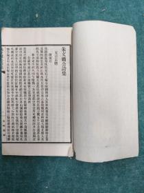 民国线装本 南林丛刻之《朱文肃公诗集 》《劫馀杂识》 《山庸遗诗》 线装全一册
