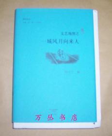 副刊文叢:文藝地圖之一城風月向來人(精裝毛邊未裁本)作者孫小寧簽名