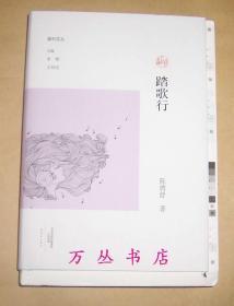 副刊文叢:踏歌行(精裝毛邊未裁本)