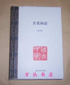 苦茗閑話(精裝毛邊未裁本)作者篆刻名家陳茗屋先生毛筆簽名并鈐印