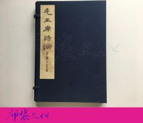 毛主席詩詞手稿十五首 線裝珂羅版一函一冊 上海書畫社1975年初版