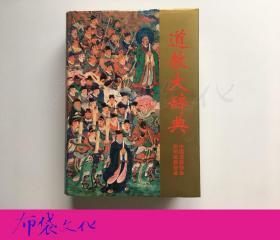 道教大辭典 華夏出版社1994年初版