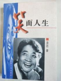 笑面人生 【姜昆,大山簽名本】