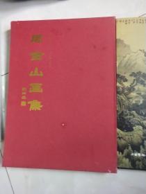 周金山畫集 (北京天壇書畫院副院長) 8開精裝 有函套