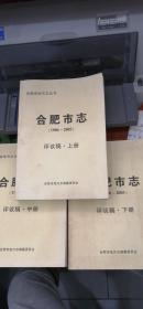 合肥市志(1986-2005)評議稿上中下全三冊
