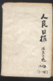 浜烘皯鏃ユ姤娲婚〉鏂囬�� 1968骞村叏骞�1鍙疯嚦48鍙凤紙鍚堣锛�