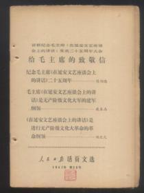 1967骞寸28鍙蜂汉姘戞棩鎶ユ椿椤垫枃閫�