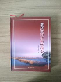 中國古代建筑 泉州洛陽橋修繕報告
