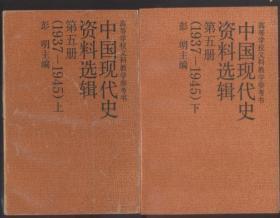 涓浗鐜颁唬鍙茶祫鏂欓�夎緫锛堢浜斿唽涓婁笅锛�1937鈥斺��1945
