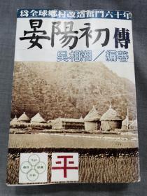 晏陽初傳(初版)