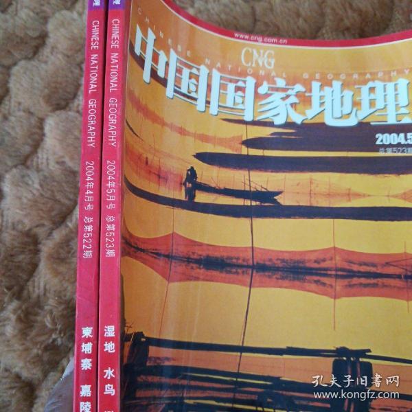 中国国家地理:2004.4  总第522期2004.5  总第523期