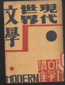 鐜颁唬涓栫晫鏂囧 璧垫櫙娣辫憲 1932骞村垵鐗�2000鍐�