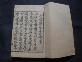 竹牗先生文集 存目錄卷一卷二 線裝本存一冊  朝鮮刻本